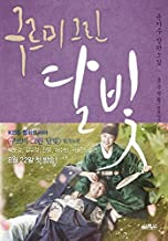 Moonlight Drawn by Clouds.5 (Love in the Moonlight Original)