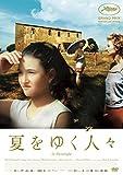 夏をゆく人々 [DVD] image