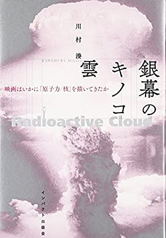 銀幕のキノコ雲―映画はいかに「原子力/核」を描いてきたか