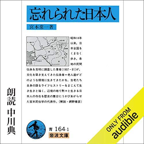 『忘れられた日本人』のカバーアート