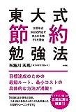 東大式節約勉強法 世帯年収300万円台で東大に合格できた理由 (扶桑社BOOKS)