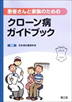 患者さんと家族のためのクローン病ガイドブック