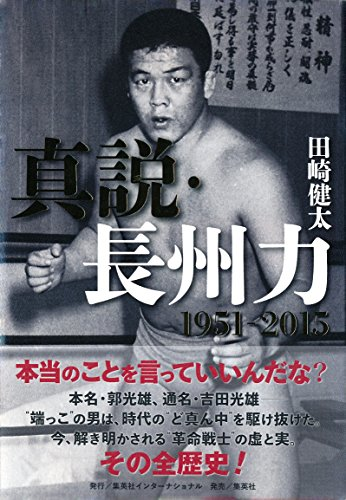 真説・長州力 1951‐2015 (集英社インターナショナル)