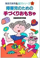 障害児のための手づくりおもちゃ (障害児教育&遊びシリーズ)