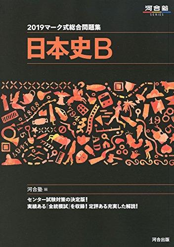 マーク式総合問題集日本史B 2019 (河合塾シリーズ)の詳細を見る
