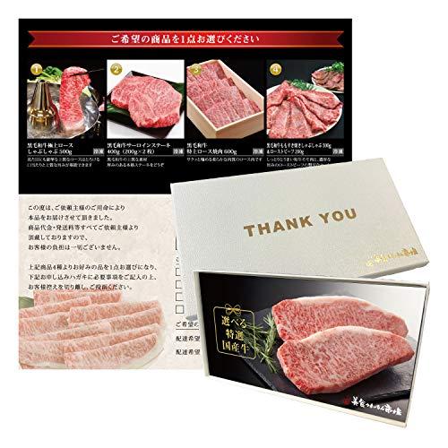 お中元 人気ランキング Thank you box 選べる 特選牛 ( 松阪牛 飛騨牛 米沢牛 黒毛和牛) 美食うまいもん市場