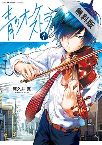 青のオーケストラ(1)【期間限定 無料お試し版】 (裏少年サンデーコミックス)