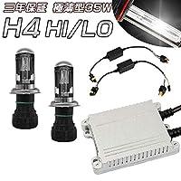 プレセア R11/ゼスト JE1 2/アコード CD3 4 5 6/ラガー F7系 HID ヘッドライト H4リレーレス HIDキット 薄型35W Hi/Low切替式 本体:スライド式 ケルビン数:8000K