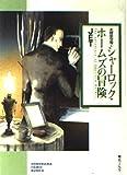 シャーロック・ホームズの冒険 (ソノラマコミック文庫―名探偵登場)