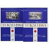TOKYO 1964-東京オリンピック開催に向かって-[Vol .1&2]2巻セット [DVD]