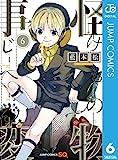 怪物事変 6 (ジャンプコミックスDIGITAL)