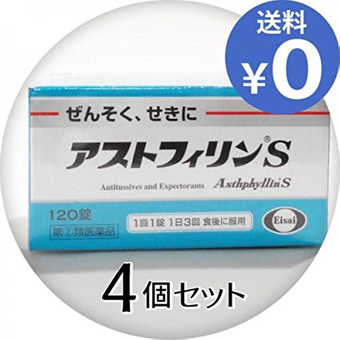 つかいます気取らないレーザ【指定第2類医薬品】アストフィリンS 45錠 ×4