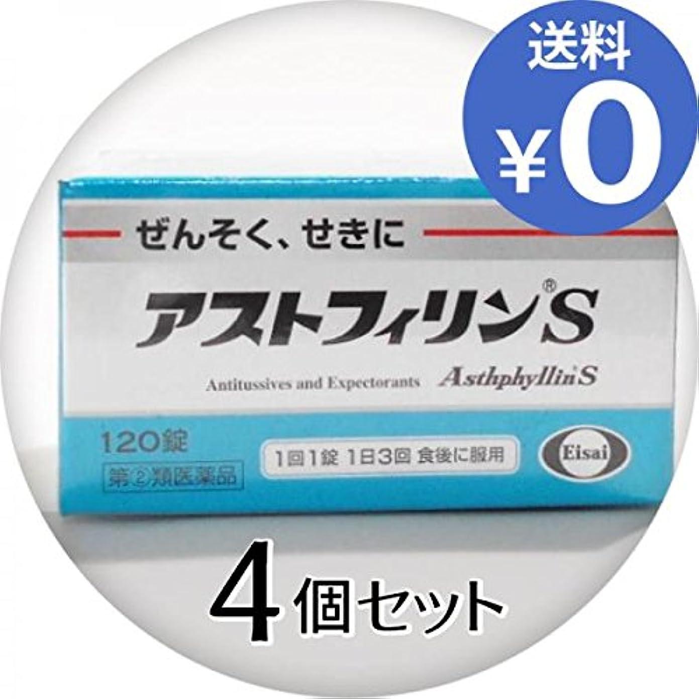 がっかりする受粉するエージェント【指定第2類医薬品】アストフィリンS 45錠 ×4
