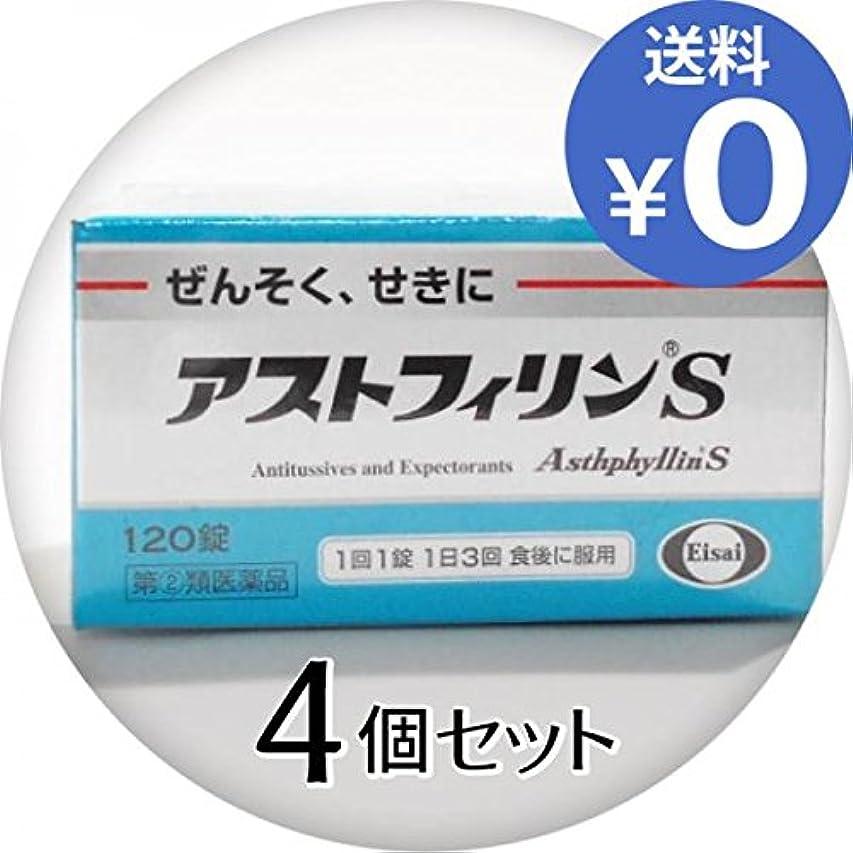 本能情報待つ【指定第2類医薬品】アストフィリンS 45錠 ×4