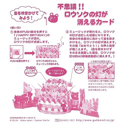 学研ステイフル『誕生日カードライト付ミュージック楽隊(B12024)』