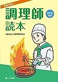 調理師読本〈2019年版〉