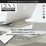 折り紙 マルチノートパソコンスタンド フォルダブル JP スペースグレイ 黒谷和紙 (Foldable Space Gray スペースグレイ) 【 NHK ニュース おはよう日本 まちかど情報室 薄くていいんです で紹介されました! 11月19日 】 IDEA2017ファイナリスト選定 世界最軽量15g 肩こり 腰痛 健康 猫背 持ち運び 全MacBook対応 ラップトップ 放熱 折り紙 超軽量 メイドインジャパン