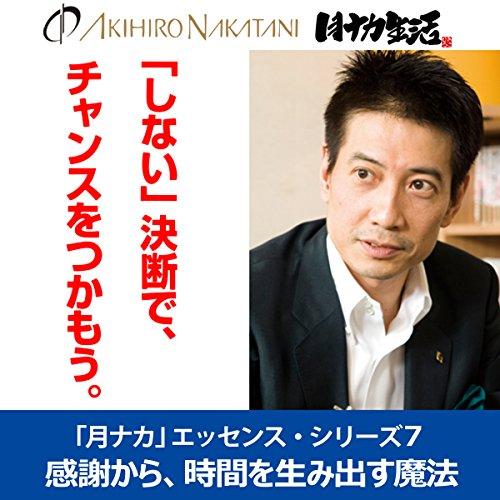 『中谷彰宏「しない」決断で、チャンスをつかもう。――感謝から、時間を生み出す魔法(「月ナカ」エッセンス・シリーズ7)』のカバーアート