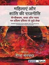 Mahilaen evam Shaanti kee Raajaneeti: Sainyeekaran, Satta aur Nyaay par Dakshin Eshiya se Jude Lekh (Hindi Edition)