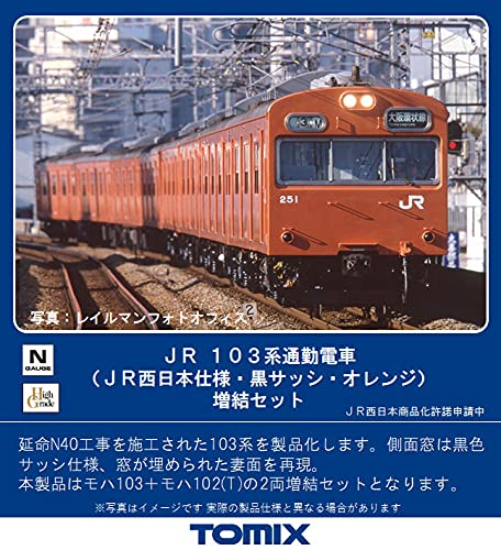 TOMIX Nゲージ JR 103系通勤電車 JR西日本仕様・黒サッシ・オレンジ 増結セット 98456 鉄道模型 電車