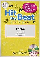 HTB0041 ヒットザビート ドラえもん [初級編] DVD付