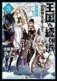 王国へ続く道 奴隷剣士の成り上がり英雄譚 3 (ヒューコミックス)