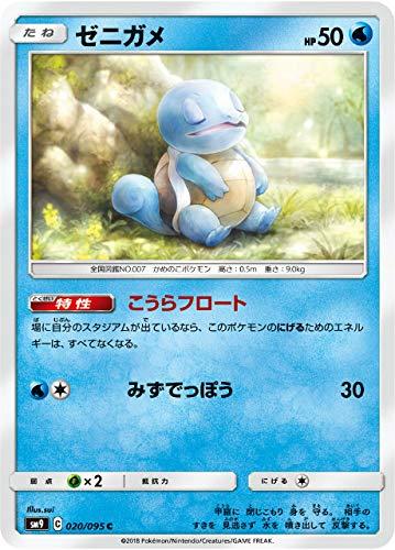 ポケモンカードゲーム SM9 020/095 ゼニガメ 水 (C コモン) 拡張パック タッグボルト