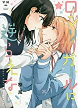 ロンリーガールに逆らえない(2) (百合姫コミックス)