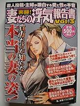 実録!!妻たちの浮気報告書 3 (カルト・コミックス)