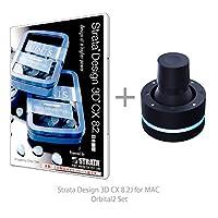 Strata Design 3D CX 8.2J for MAC & BRAIN MAGIC Orbital2(オービタルツー) バンドルセット クリエイティブデザイナーのための統合3Dソフトウェア お買い得セット 【期間限定】