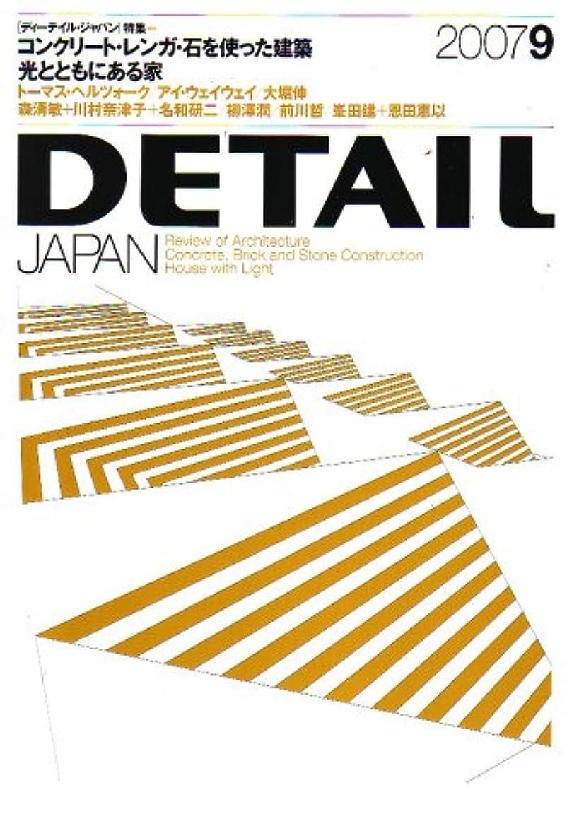 混乱共役単に特集「光とともにある家」 DETAIL JAPAN (ディーテイル?ジャパン) 2007年 09月号 [雑誌]