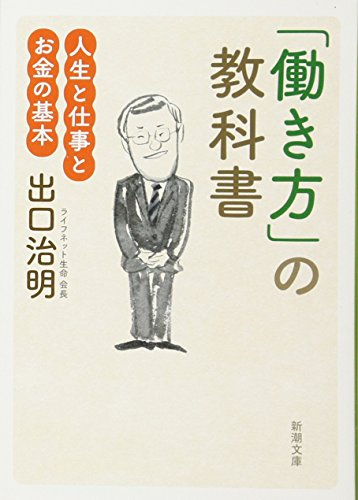 「働き方」の教科書: 人生と仕事とお金の基本 (新潮文庫)