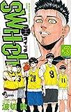switch(3) (少年サンデーコミックス)