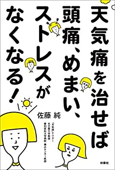 [佐藤 純]の天気痛を治せば頭痛、めまい、ストレスがなくなる! (扶桑社BOOKS)