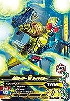 ガンバライジング/RT3-031 仮面ライダーW ルナトリガー N