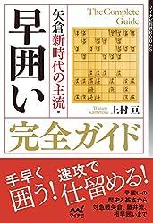矢倉新時代の主流・早囲い完全ガイド (マイナビ将棋BOOKS)
