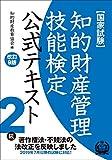 知的財産管理技能検定 2級公式テキスト[改訂9版]