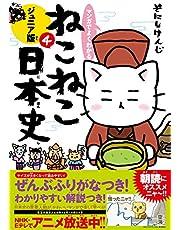 マンガでよくわかる ねこねこ日本史 ジュニア版4