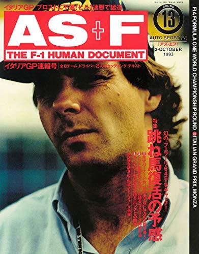 AS+F(アズエフ)1993 Rd13 イタリアGP号 [雑誌]