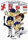 メジャー―全米を熱狂させた日本人大リーガーたち