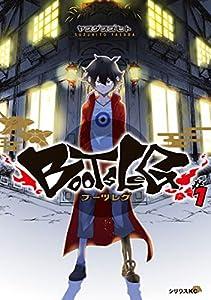 ブーツレグ(1) (シリウスコミックス)