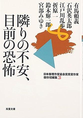 隣りの不安、目前の恐怖-日本推理作家協会賞受賞作家 傑作短編集(3) (双葉文庫)