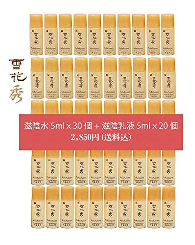 落とし穴スノーケル発表雪花秀/ソルファス 滋陰水5mlx30個 + 滋陰乳液5mlx20個