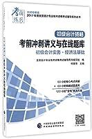 初级会计资格考前冲刺讲义与在线题库:初级会计实务&经济法基础