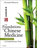 [(The Foundations of Chinese Medicine : A Comprehensive Text)] [By (author) Giovanni Maciocia] published on (August, 2015)