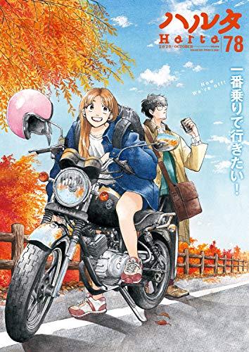 [画像:ハルタ 2020-OCTOBER volume 78 (ハルタコミックス)]