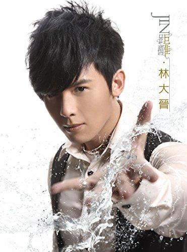 Lin Da Jin Jin Ju Li