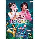 NHKおかあさんといっしょファミリーコンサート マジカルトンネルツアー [DVD]
