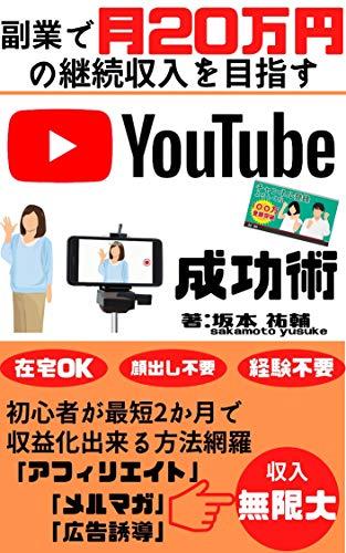 Fukugyo Detsuki Niju Man Enno Keizoku Shu Nyu Omesasu Youtube Seiko Jutsu: Zytaku OK Kaoda Shifuyo (Japanese Edition)