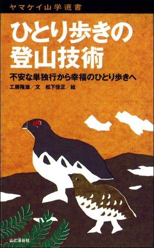 ひとり歩きの登山技術 [ヤマケイ山学選書]の詳細を見る